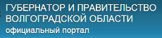 ГУБЕРНАТОР И ПРАВИТЕЛЬСТВО ВОЛГОГРАДСКОЙ ОБЛАСТИ официальный портал