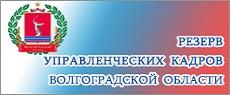Резерв управленческих кадров Волгоградской области